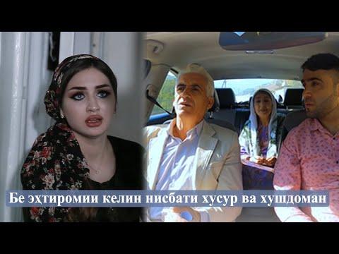 Бе эҳтиромии келин нисбати хусур ва хушдоман қисми 3 | PeshsafTV - Видео онлайн
