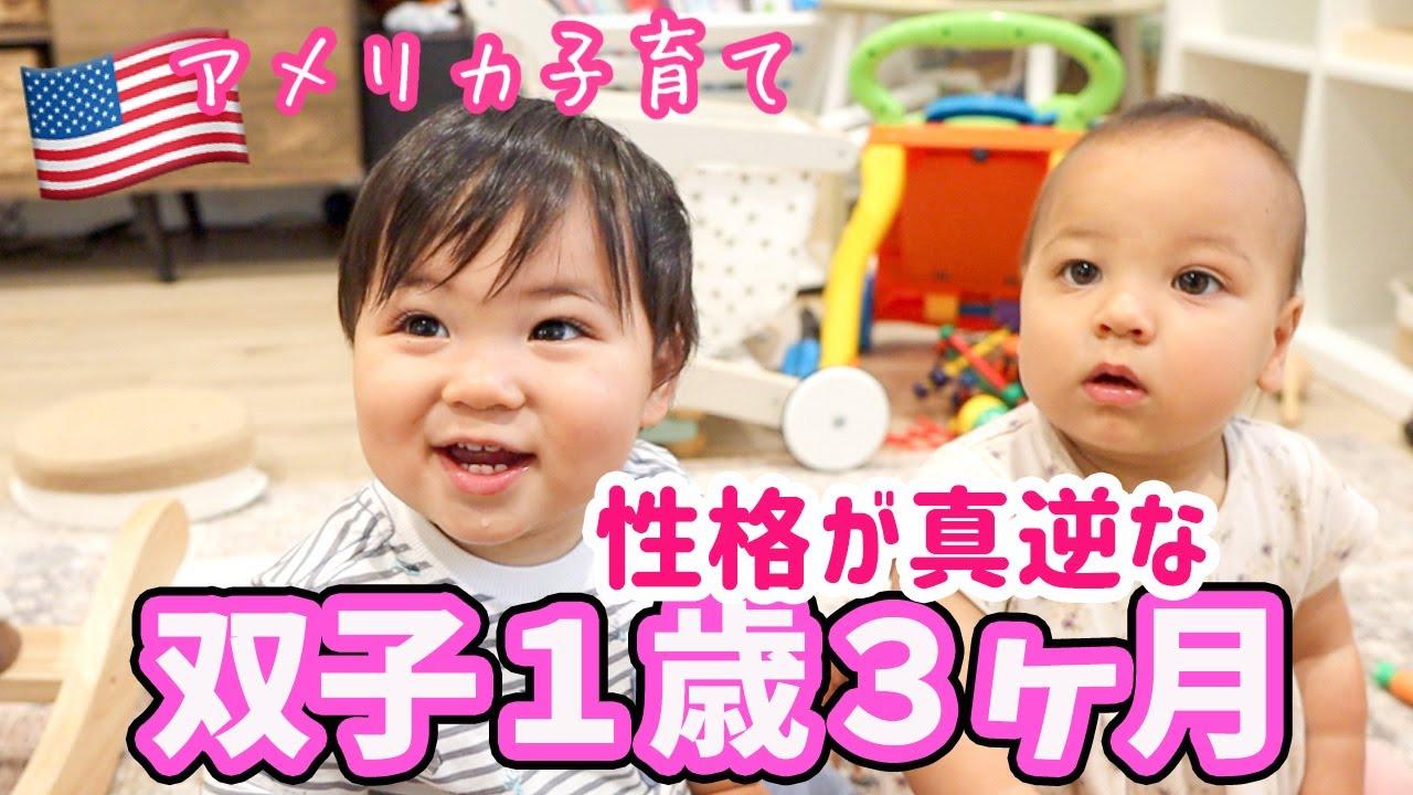 【双子育児】双子1歳3ヶ月の今日この頃♡性格が真逆な二卵性双生児| アメリカ子育て|3児ママ|国際結婚