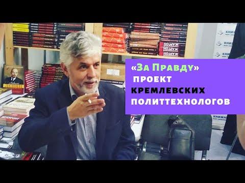 Андрей Савельев о партии Захара Прилепина «За Правду»