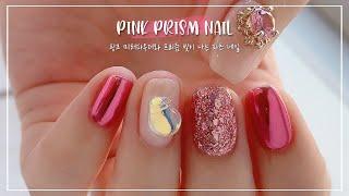 핑크 프리즘 젤 네일아트 / Pink prism gel…
