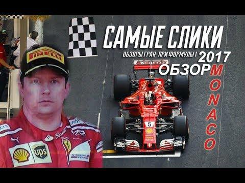 Формула 1 Гран при Монако 2017 ОБЗОР  Самые слики Monaco GP review