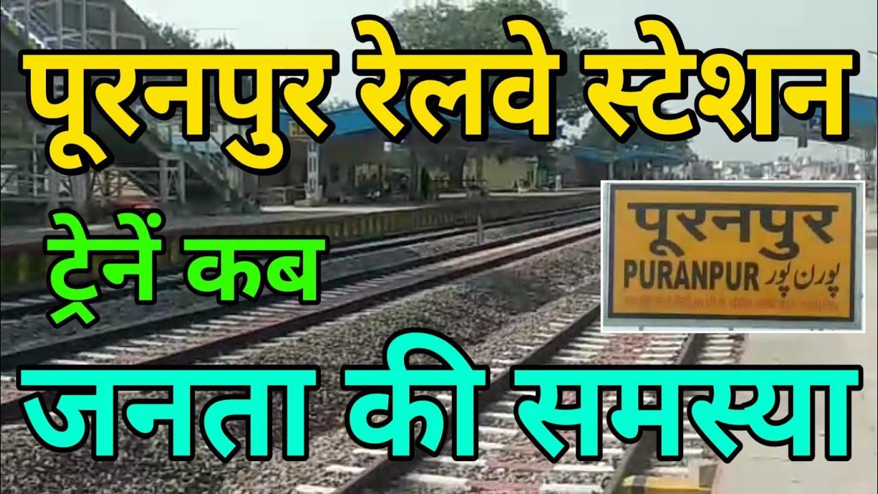 पूरनपुर रेलवे स्टेशन,रेलखंड तैयार फिर भी रेल संचालन में देरी।आखिर कब चलेंगी ट्रेनें?बड़ा सवाल