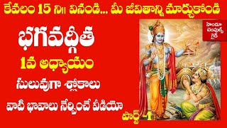 Bhagavad Gita 1st Chapter Learning Video Telugu Lyrics with Meaning #1   Hindu Temples Guide
