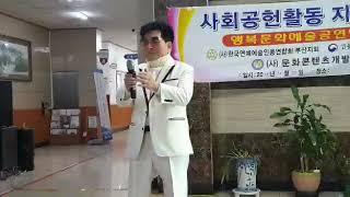 행복문화예술공연한마당/ 녹슬은 기찻길/가수 김상수