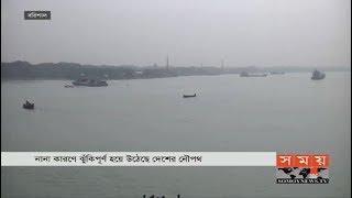 ঝুঁকিপূর্ণ হয়ে উঠেছে দেশের নৌপথ | Bangladesh Waterways
