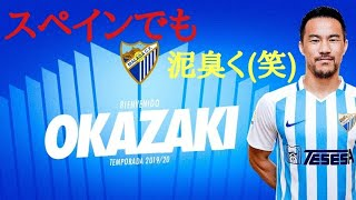 【FIFA19】岡崎慎司をマラガCFに移籍させて使ってみた!【La Liga 123】