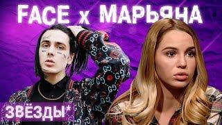 МАРЬЯНА РО:'Face сделал предложение на кухне'/Слезы по Ивангаю. Конфликт с KIZARU. Дом за 5 млн