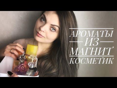 БЮДЖЕТНЫЕ-ДОСТОЙНЫЕ АРОМАТЫ ИЗ МАГНИТ КОСМЕТИК/ВЕСНА-ЛЕТО