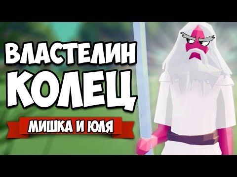 Totally Accurate Battle Simulator - Властелин Колец 2 в TABS, Фильм Пародия в ТАБС