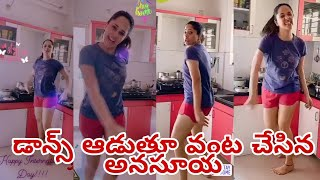 Jabardasth Anchor Anasuya Dance in Kitchen||Anasuya Bharadwaj||International Dance Day||ETV Telugu