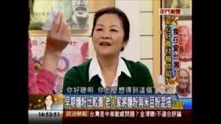 年代向錢看:食在愛台灣 在地百種好滋味?!(4/4a) 20140106