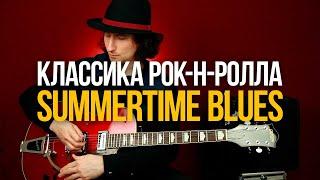 Как играть Summertime Blues Eddie Cochran рок-н-ролл для начинающих