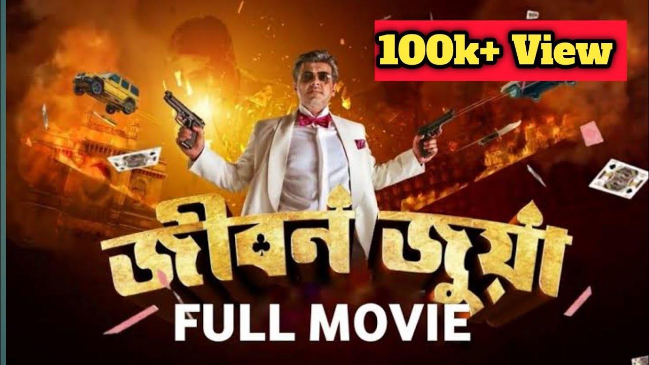 Download jibon juwa tamil movie bangla dubbed   ajit kumar   anushka shetty