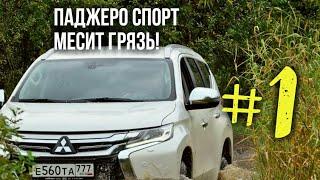 Mitsubishi Pajero Sport 2016 ЖЕСТКИЙ OFFROAD #1
