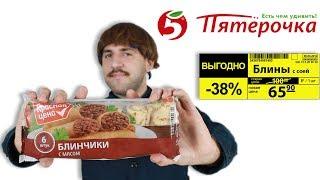 Блинчики с мясом за 65 рублей из Пятерочки - Красная цена