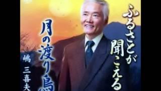 嶋三喜夫 - ふるさとが聞こえる