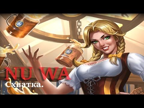 видео: smite 4 Сезон: clash\Схватка - nu wa\Ну Ва: Глобальный урон
