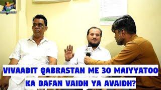 Vivaadit Qabrastan Me 30 Maiyyatoo Ka Dafan Vaidh Ya Avaidh? | Hindustani Reporter |