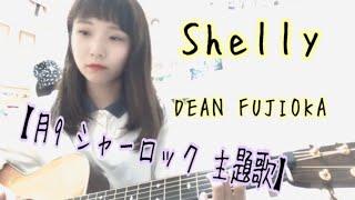 月9 #シャーロック の主題歌 #DEANFUJIOKA さんの #Shelly を サビだけ...
