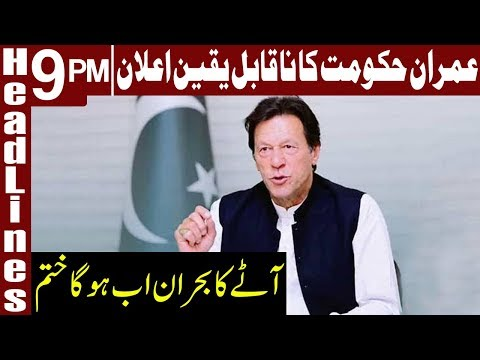 Unbelievable Announcement By Imran's Govt | Headlines & Bulletin 9 PM | 21 January 2020 | Express