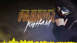 КИНАМ - РАДАРЫ | Official Audio