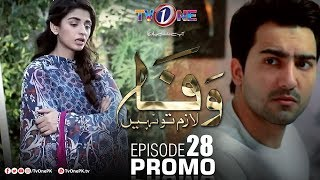 Wafa Lazim To Nahi | Episode 28 Promo | TV One Drama