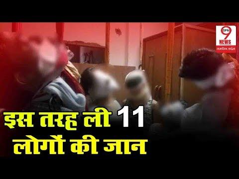 DELHI के BURARI MYSTERY मामले में पुलिस का बड़ा खुलासा... | Delhi Police Startling Revelation