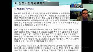 13강 2 재무제표 분석과 사업 세무관리