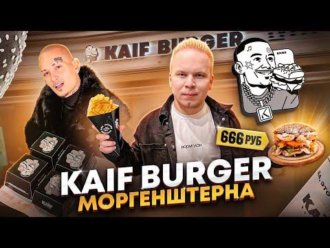 ПЕРВЫЙ обзор БУРГЕРНОЙ Моргенштерна KAIF Burger / Это ПРОВАЛ? ВСЕ МЕНЮ в Кайф Бургер by MORGENSHTERN