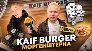 ПЕРВЫЙ обзор БУРГЕРНОЙ Моргенштерна KAIF Burger / ВСЕ МЕНЮ в ресторане Кайф Бургер MORGENSHTERN
