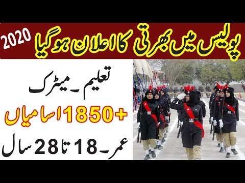 New jobs in Police Department Constable Lady for candidates 2020 by Pakistan Jobs Bank