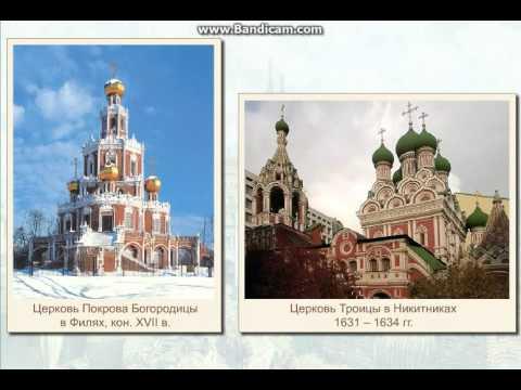 Образование и культура России в 17 веке