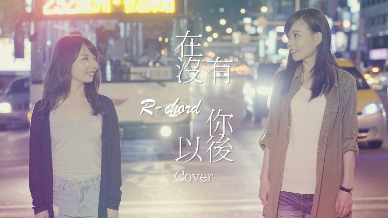 謝和弦 R-chord 張智成 在沒有你以後 (女女版) Cover By【倆倆 + 芷妮】fromTaiwan 4k
