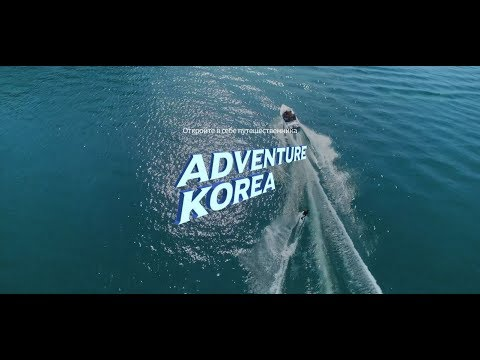 2017 Korea Tourism TVC - Adventure(Russian)