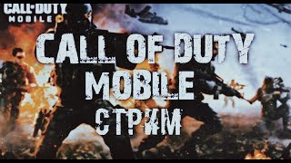 Call of Duty mobile.  фарм опыта!
