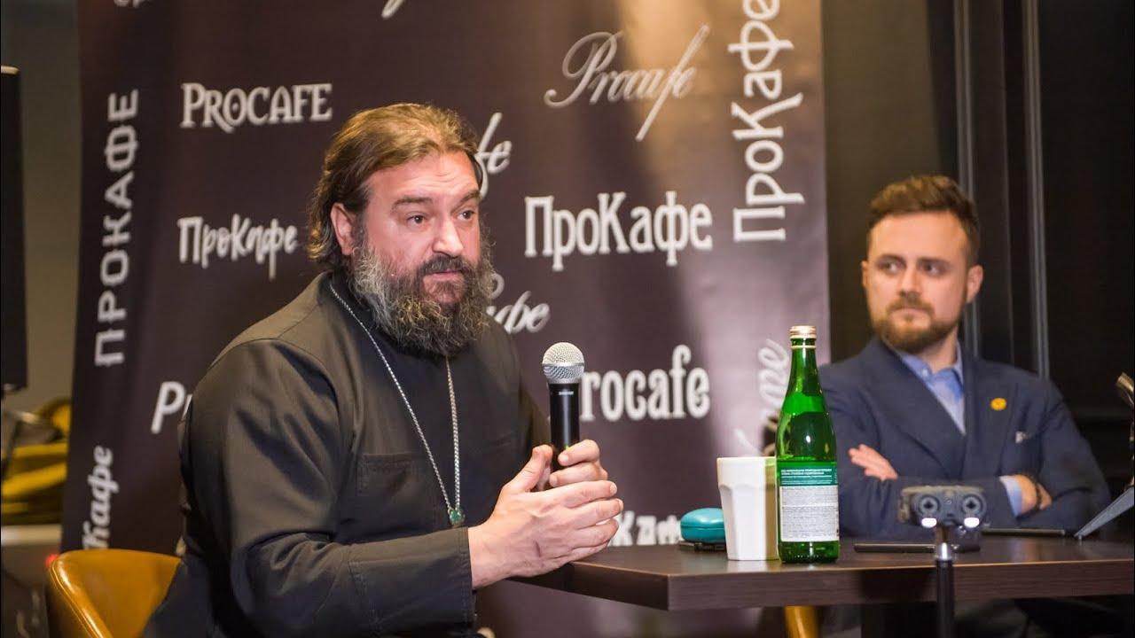 Встреча в Про кафе. Протоиерей Андрей Ткачёв. - YouTube