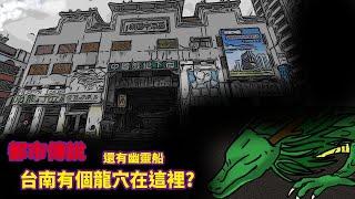 【微鬼畫】都市傳說|台南有個龍穴在這裡