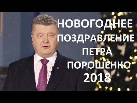 Новогоднее обращение президента Украины Петра Порошенко 2018
