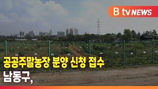 남동구, 공공주말농장 분양 신청 접수
