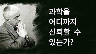 [현대철학] 과학을 무조건 믿어서는 안 되는 이유 (헴펠)