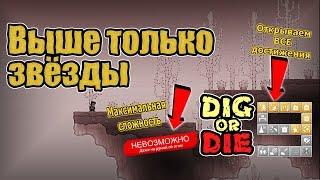 Выше только звёзды #9 Dig or Die (стрим)