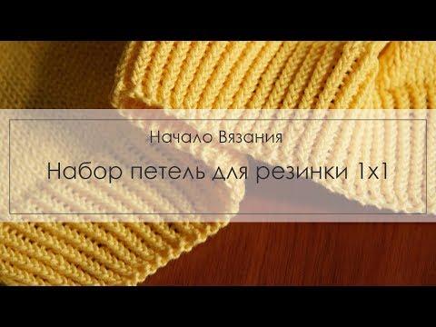 Красивый наборный край спицами для резинки 1х1 видео
