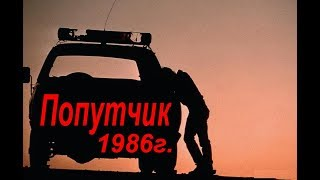 Попутчик, 1986 , Рутгер Хауэр