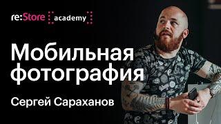 Сергей Сараханов: мобильная фотография