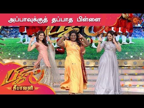 Robo Shankar's Daughters' Energy Filled Dance | Indraja Shankar | Bigil Deepavali | Sun TV Show