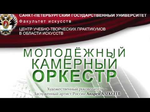 анонс концерта 12 ноября в СПбГУ Андрей Алексеев и его оркестр
