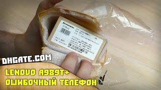 Ошибочный телефон Lenovo S898t+ из DHgate.com Посылки из Китая #183