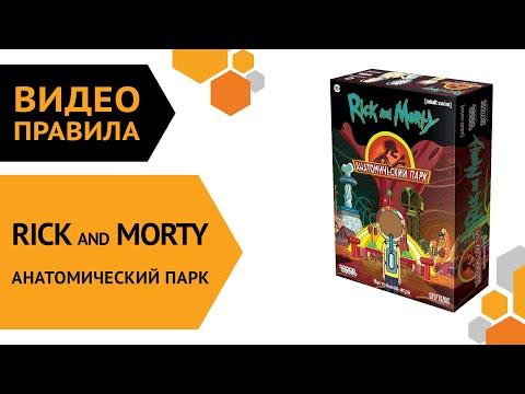 Рик и Морти: Анатомический парк — настольная игра | Правила игры 🎡🎢🏰🎅