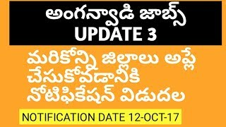 anganwadi recruitement notification telangana 2017 part3  ||  anganganwadi jobs with 10th
