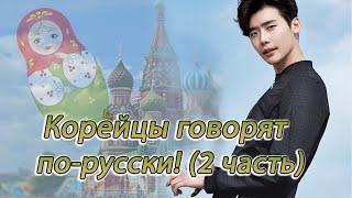 Русская речь в дорамах (2 часть) 💕 Как корейцы говорят на русском языке 💕 и на украинском 😉